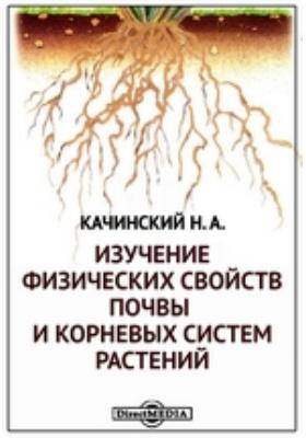 Изучение физических свойств почвы и корневых систем растений: методическое пособие