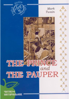 Принц и нищий = The Prince and The Pauper : Роман. На английском языке