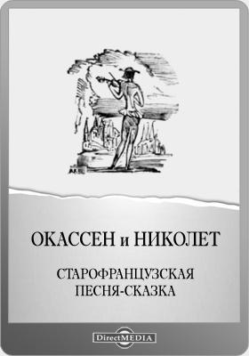 Окассен и Николет : старофранцузская песня-сказка: художественная литература