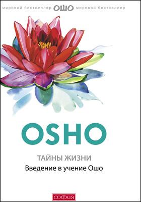 Тайны жизни : введение в учение Ошо: художественная литература