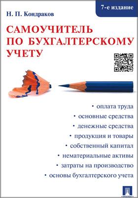 Самоучитель по бухгалтерскому учету