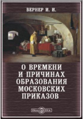 О времени и причинах образования Московских приказов