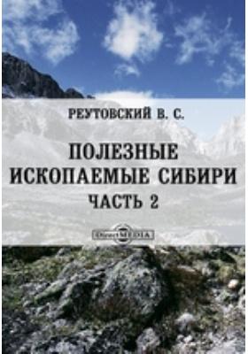 Полезные ископаемые Сибири, Ч. 2