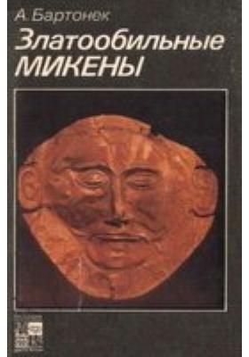 Златообильные Микены