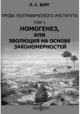 Труды Географического Института. Том 1. Номогенез, или Эволюция на основе закономерностей