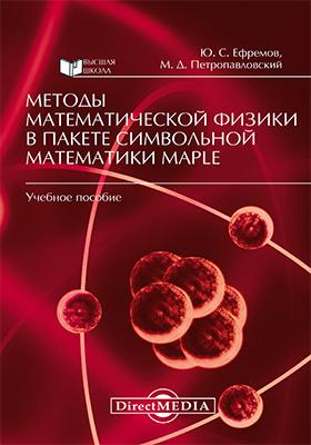Методы математической физики в пакете символьной математики Maple: учебное пособие