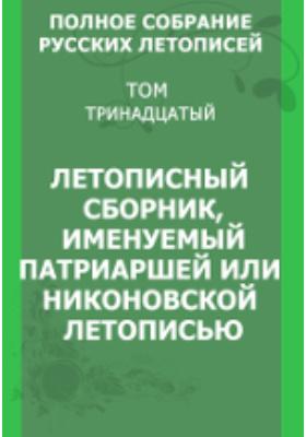 Полное собрание русских летописей: монография. Т. 13. Летописный сборник, именуемый Патриаршей или Никоновской летописью