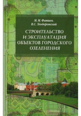 Строительство и эксплуатация объектов городского озеленения : Учебное пособие