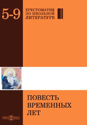 Повесть временных лет: художественная литература