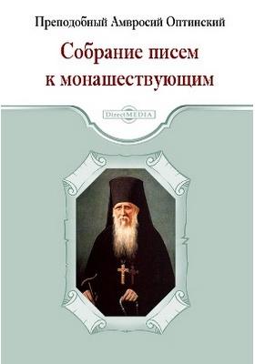 Собрание писем к монашествующим: духовно-просветительское издание