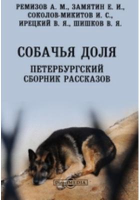 Собачья доля. Петербургский сборник рассказов