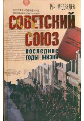 Советский Союз. Последний годы жизни : Конец советской империи