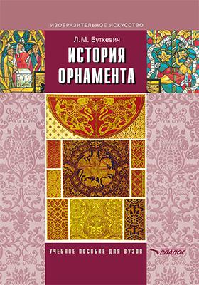 История орнамента: учебное пособие