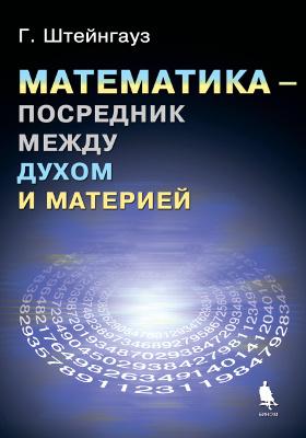 Математика — посредник между духом и материей