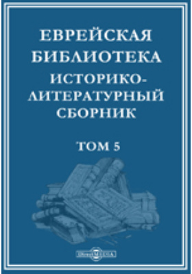 Еврейская библиотека. Историко-литературный сборник. Т. 5