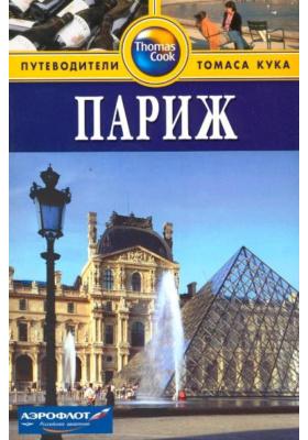 Париж = Paris : Путеводитель. 3-е издание, переработанное и дополненное