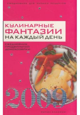 Кулинарные фантазии на каждый день. 2009 : Ежедневник продвинутой домохозяйки