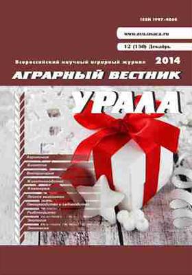 Аграрный вестник Урала: журнал. 2014. № 12(130)