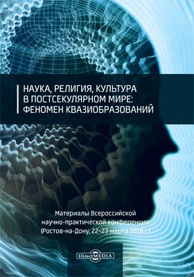 Наука, религия, культура в постсекулярном мире