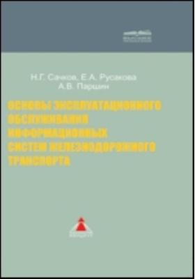 Основы эксплуатационного обслуживания информационных систем железнодорожного транспорта: учебное пособие