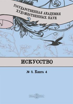 Искусство, № 3. Книга 4