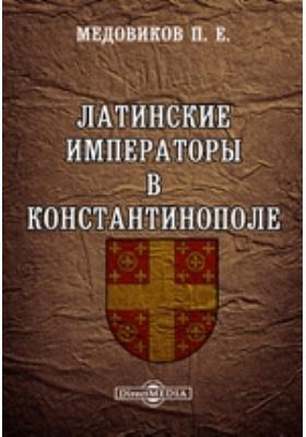 Латинские императоры в Константинополе и их отношения к независимым владетелям греческим и туземному народонаселению вообще
