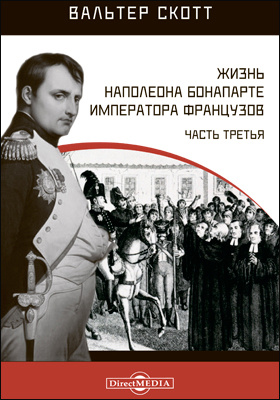 Жизнь Наполеона Бонапарте императора французов, Ч. 3