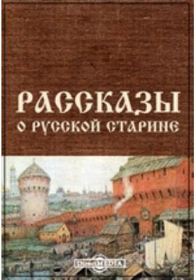 Рассказы о русской старине