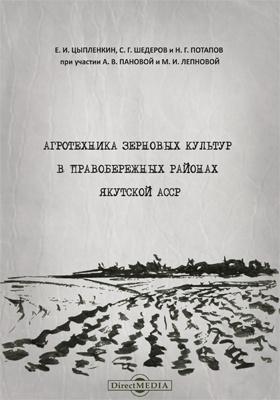 Агротехника зерновых культур в правобережных районах Якутской АССР
