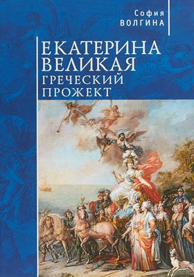 Екатерина Великая : греческий прожект: художественная литература