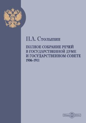 Полное собрание речей в Государственной думе и Государственном совете