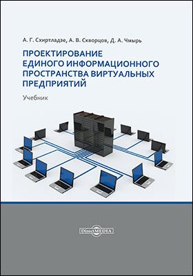 Проектирование единого информационного пространства виртуальных предприятий: учебник