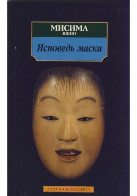 Исповедь маски : Роман