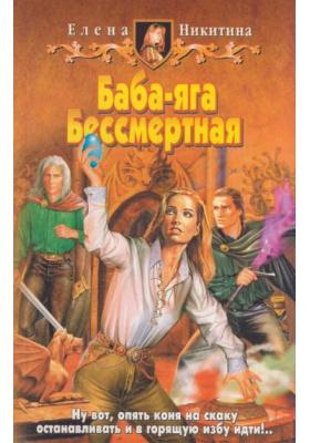 Баба-яга Бессмертная : Фантастический роман
