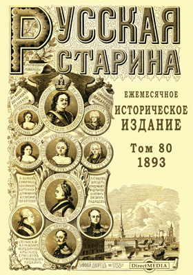 Русская старина: журнал. 1893. Т. 80. Октябрь-ноябрь-декабрь
