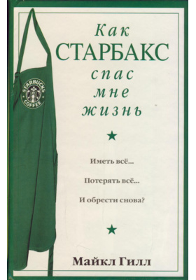 "Как ""Старбакс"" спас мне жизнь = How Starbucks Saved My Life : Роман"