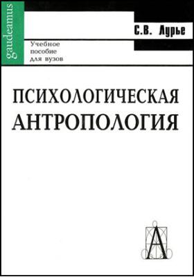 Психологическая антропология : история, современное состояние, перспективы: учебное пособие