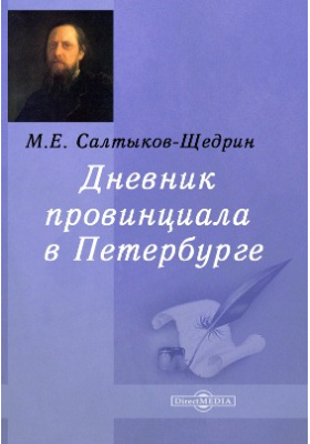 Дневник провинциала в Петербурге: публицистика