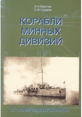 Корабли Минных дивизий. От «Новика» до «Гогланда»