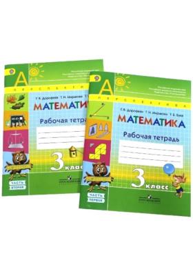 Математика. Рабочая тетрадь. 3 класс. В 2 частях : Пособие для общеобразовательных учреждений. ФГОС. 4-е издание