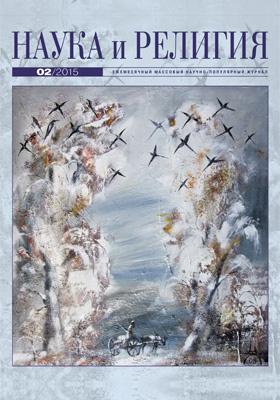 Наука и Религия: ежемесячный массовый научно-популярный журнал. 2015. № 2