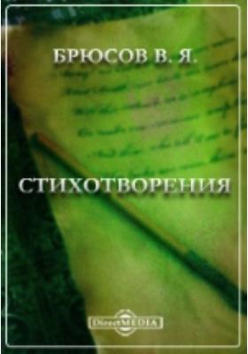 Стихотворения: сборник поэзии