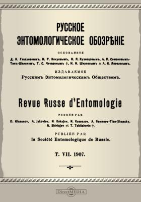 Русское энтомологическое обозрение. 1907. Т. 7