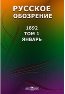 Русское обозрение. 1892. Т. 1, Январь