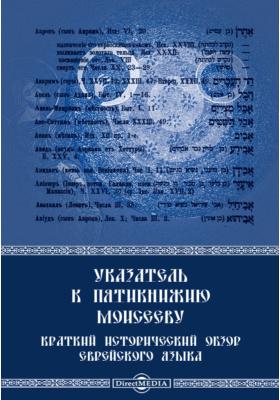Указатель к Пятикнижию Моисееву