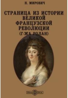 Страница из истории Великой французской революции (Г-жа Ролан)