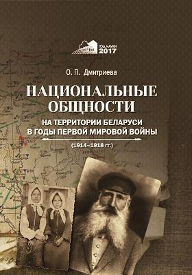 Национальные общности на территории Беларуси в годы Первой мировой войны (1914–1918 гг.): монография