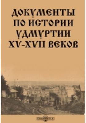Документы по истории Удмуртии XV-XVII веков