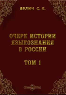 Очерк истории языкознания в России.в. - 1825 г.). С приложением, вместо вступления,