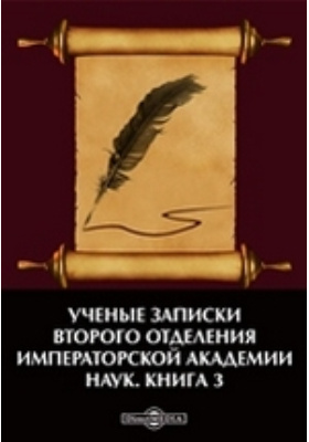 Ученые записки Второго отделения Императорской Академии наук. Книга 3